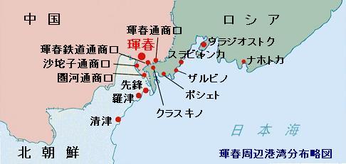 琿春周辺港湾分布